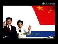 Video tình yêu của Tập Cận Bình gây sốt trên mạng