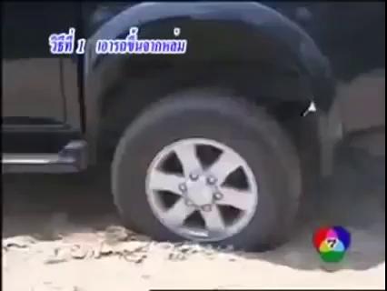 Dùng tuýp tháo ốc giúp xe thoát lầy