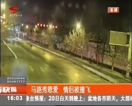 Đuổi bắt rồi hôn nhau giữa đường, cặp đôi bị ô tô đâm trúng, 1 người tử vong
