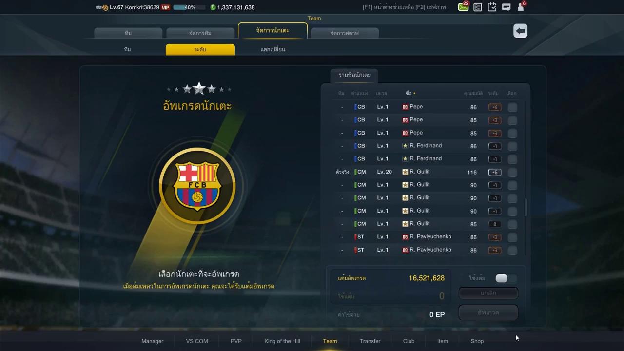 Game thủ FIFA Online 3 Thái Lan âm mưu đốt 120 tỉ EP chỉ trong 10 giây?!