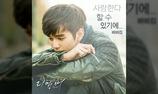 """Ca khúc nhạc phim mới nhất của """"Remember"""" mang tên I Can Love You"""