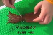 """Cận cảnh cách """"điểm huyệt"""" khiến mực ống đổi màu của người Nhật"""