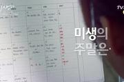 """""""Misaeng"""": Teaser # 2 (Phiên bản Kang Sora)"""
