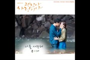 """""""I Love You"""" - Yoon Mi Rae"""