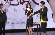 Dương Mịch giả mù, Luhan trổ tài trượt patin trong sự kiện