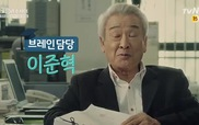 """Grandpas Over Flowers Investigation Team"" - Teaser #1"