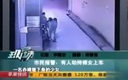 Thiếu nữ say rượu bị 2 tên dâm tặc thay phiên cưỡng hiếp ở Trung Quốc