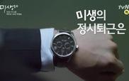 """""""Misaeng"""": Teaser # 2 (Phiên bản Im Siwan)"""