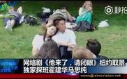 Clip phỏng vấn Hoắc Kiến Hoa, Mã Tư Thuần và đạo diễn Trương Khai Trụ tại công viên trung tâm, New York