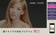 """""""Divine"""" MV Teaser - SNSD"""