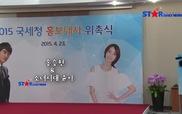 Yoona trong lễ bổ nhiệm danh hiệu đại sứ của Cục thuế quốc gia