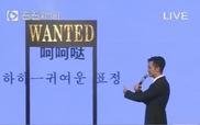 Lee Min Ho sánh vai bên Chung Hán Lương tại sự kiện