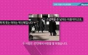 Đoạn video bao gồm những hình ảnh hẹn hò của Park Shin Hye - Lee Jong Suk