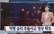 Xe của Seungri (Big Bang) bị lật ngược vì tai nạn giao thông