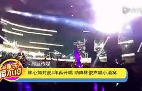 Lâm Tâm Như khoe giọng ngọt ngào sau 4 năm nghỉ hát