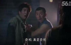 Trailer phim Tân hoàng đế lưu manh