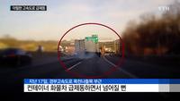 """Choáng với màn """"làm xiếc"""" trên đường của xe tải ở Hàn Quốc"""