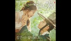 """Moonlight Drawn By Clouds"" - Soyu & Yoo Seung Woo"