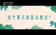 """Trailer mới nhất của phim """"Hạ Hữu Kiều Mộc, Nhã Vọng Thiên Đường"""""""