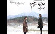 Say Goodbye – Kim Na Young
