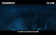 "Trailer 2 ""Operation Chromite"""