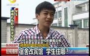 Trung Quốc: Sinh viên ra đường vì trường kinh doanh khách sạn