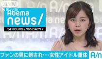 Truyền thông Nhật Bản đưa tin về vụ việc của Tomohiro Iwazaki