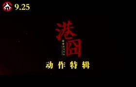 """Trailer phim """"Lạc lối ở Hồng Kông"""""""
