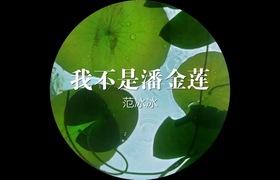 """Phạm Băng Băng gây bất ngờ với cảnh nóng trong """"Tôi không phải Phan Kim Liên"""""""