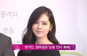 Vợ chồng Han Ga In và Yeon Jung Hoon hạnh phúc bên nhau